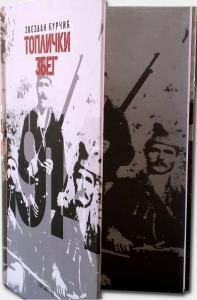 Knjiga,Toplički_zbeg