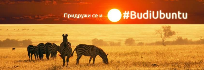 Akcija Budi Ubuntu